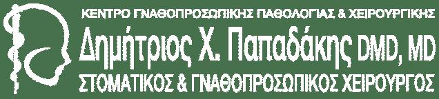 Δημήτριος Χ. Παπαδάκης DMD, MD - Στοματικός και Γναθοπροσωπικός Χειρουργός - Γναθοχειρουργός